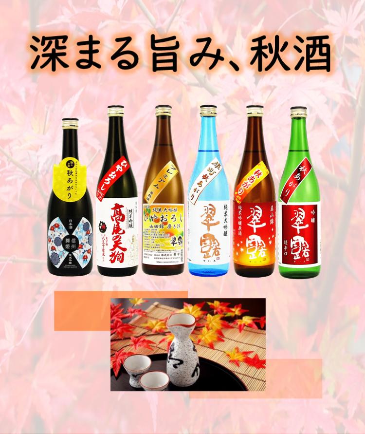 秋酒 トップバナー携帯