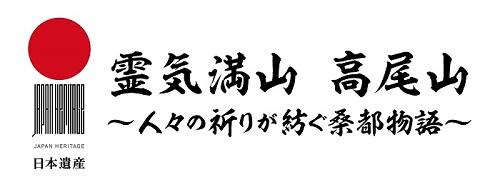 日本遺産ロゴマーク 500